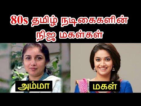 80's தமிழ் நடிகைகளின் நிஜ மகள்கள்   80's Tamil Actress Beautiful Daughters