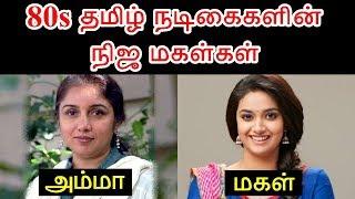 80's தமிழ் நடிகைகளின் நிஜ மகள்கள் | 80's Tamil Actress Beautiful Daughters