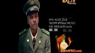 Eritrea  Funeral Service of Eritrean Brig. General Gebrehiwet Zemichael (Wedi LiK'e)