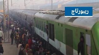 الهند.. حوادث القطارات خطر يومي يهدد المسافرين!!