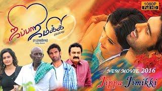 Jippaa Jimikki | Jippaa Jimikki new tamil movie 2016 | latest tamil movie | new release tamil movie