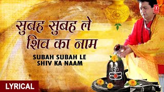 Subah Subah Le Shiv Ka Naam with Lyrics By Gulshan Kumar,Hariharan I Shiv Mahima