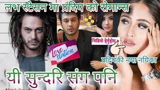 Love station||प्रदिपकि नयाँ नायिका|| New film love station team final new actress|who is she?Pradeep
