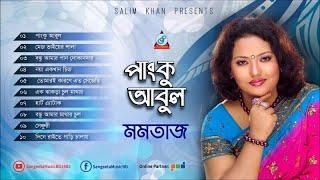 Momtaz - Pangku Abul   New Bangla Music 2017   Sangeeta