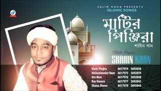 Matir Pinjira - Shahin Khan - Bangla New Islamic Song 2017 - Mahe Ramzan