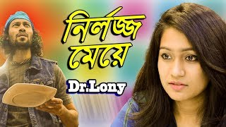 New Bangla Funny Video | Nirlojjo Meye | Restaurant Food  | New Video 2018 | Dr Lony Bangla Fun