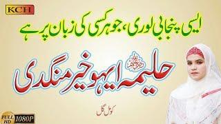 Haleem Ahu Kheer Mangdi || حلیمہ اہیو خیر منگدی  ||Panjabi Super Hit Naat By Koml Gull