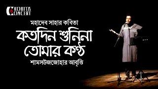 কতদিন শুনিনা তোমার কণ্ঠ | মহাদেব সাহার কবিতা | শামসউজজোহার আবৃত্তি | Kotodin Shunina by Shamsuzzoha