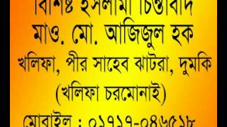 NEW BANGLA WAZ MAOLANA AZIZUL HAQUE Audio 11