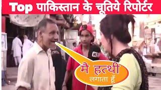 funny Pakistani news reporters    latest Chutiyapa in Pakistan