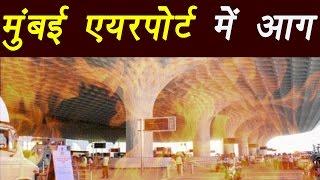 Mumbai airport के टर्मिनल भवन में लगी आग   वनइंडिया हिंदी
