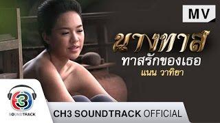 ทาสรักของเธอ Ost.นางทาส | แนน วาทิยา | Official MV