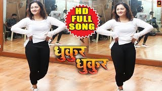 Dhukur Dhukur    धुकुर धुकुर    Reshmi Desai    Video    New Bhojpuri Dance Songs 2018
