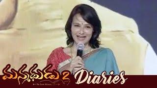 Akkineni Amala Speech at Manmadhudu 2 Diaries Event || Akkineni Nagarjuna,Rakul Preet