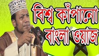 Amir Hamza  বিশ্ব কাঁপানো বাংলা ওয়াজ