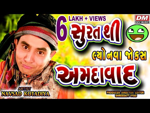 Xxx Mp4 Surat થી Amdavad Gujarati Full New Jokes By Navsad Kotadiya Gujju Comedy Bites 3gp Sex