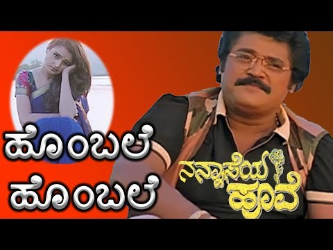 Nannaseya Hoove Kannada Movie Songs || Hombale Hombale || Jaggesh || Monica Bedi