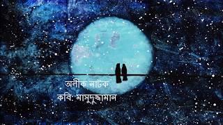 আবৃত্তি: অলীক নাটক, কবি মাসুদুজ্জামান। আবৃত্তি: নাজমুল আহসান ও শাকিলা শারমিন