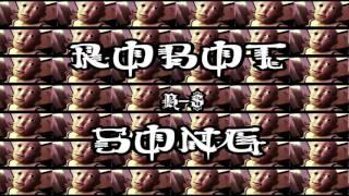 Robot BS Song - Bareto Secreto - Popping G Destructor