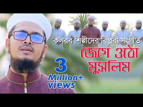Xxx Mp4 কলরবের বিপ্লবী সংগীত Jege Utho Muslim জেগে ওঠো মুসলিম 3gp Sex