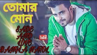 Siam New | Bangla Natok | তোমার মোন | Love Natok| Bangla Natok 2018