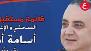 شاهد واسمع اغنيه اسامة ابوزيد لانتخابات نادي الشمس