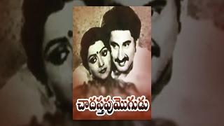 Chadastapu Mogudu Telugu Full Length Movie || Suman, Bhanu Priya || Sri Venkatewara Movies