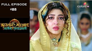 Dastaan-E-Mohabbat - 7th November 2018 - दास्तान-ए-मोहब्बत:सलीम अनारकली  - Full Episode