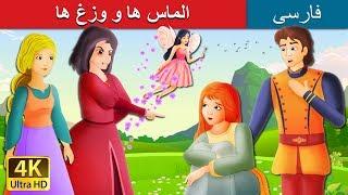 الماس ها و وزغ ها | داستان های فارسی | Persian Fairy Tales