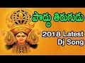Podhu Tirugudu Dj Song | Durgamma 2018 Special Songs | Dasara Telugu Devotional Songs | DRC