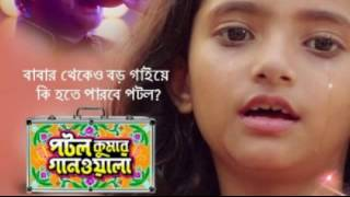 Tumi Jano Na re Prio Star jols serial full song