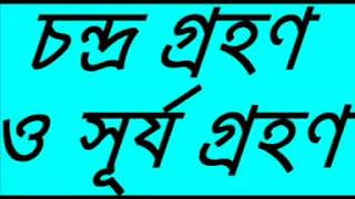 BANGLA WAZ new Chondro Grohon By Sheikh Motiur Rahman Madani