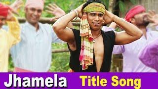 Jhamela - Title Song | Pawa | In Cinemas 22nd April 2016