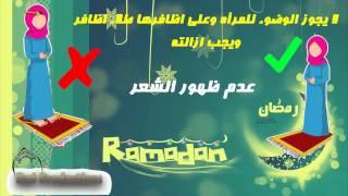 يوميات رمضانيه 10 اخطاء المرأه فى الصلاه