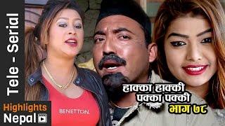 Hakka Hakki Aba Pakka Pakki - Episode 78 | 22nd Jan 2017 Ft. Daman Rupakheti, Kabita Sharma