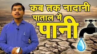 तेज़ इंडिया स्पेशल, कब तक नादानी पाताल में पानी