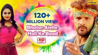 HD VIDEO # Bhatar Aiehe Holi Ke Baad | Khesari Lal Yadav | Superhit Bhojpuri Holi Song 2018