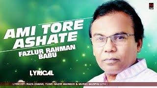 Ame Tor Ashate | আমি তোর আশাতে | Fazlur Rahman Babu | Nazir Mahamud | Bangla Song 2018