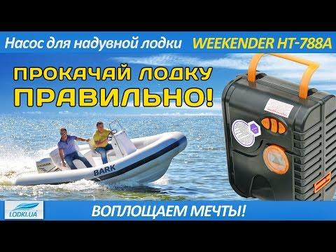 купить электронасос к надувной лодке