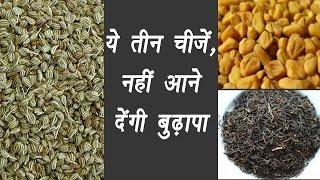 Ajwain, Kalijeeri, Methi Powder | हर रोग का बेजोड़ इलाज | काली जीरी ,मेथी, अजवाइन पाउडर | Boldsky