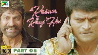 Ra Ra Krishnayya | KASAM KHAYI HAI | Sundeep Kishan, Regina Cassandra & Jagapati Babu | Part 5