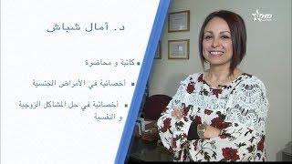 برنامج نصيحتي ليك | المشاكل الزوجية في رمضان - د. أمال شباش