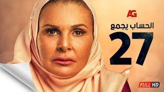 سلسل الحساب يجمع HD - الحلقة السابعة والعشرون | El Hessab Yegma3 Series - Episode 27