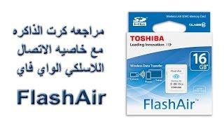 مراجعه كرت الذاكره FlashAir مع خاصيه الاتصال اللاسلكي الواي فاي