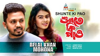 Shunte Ki Pao - Belal Khan & Mohona  | Sangeeta