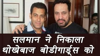 Salman Khan FIRED 3 Bodyguards on these Charges | FilmiBeat