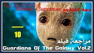فيلم Guardians of the Galaxy vol.2-  مراجعة فيلم The Reviewer