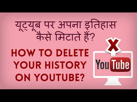 How To Delete Your YouTube Search History?YouTube mein khoj ka itihaas kaise mitaate hain?