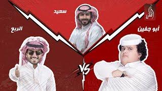 برنامج منصة المشاهير مع سعيد الشهراني، الحلقة 12 | الربع VS ابو جفين