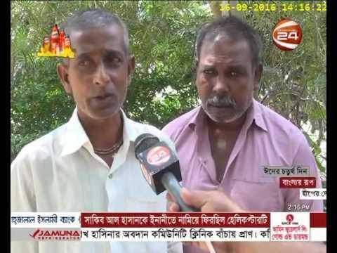নওগাঁর হাসানপুর গ্রামে পাখির অভয়াশ্রম- Channel 24 Youtube
